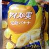 アイスの実 セブンイレブン限定・完熟バナナ食べてみた!カロリーは?