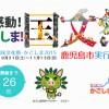 国民文化祭 鹿児島のイベントスケジュール。チケット売り切れは?シャトルバスは?