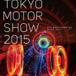 東京モーターショー2015 日程は?チケットの販売先と見どころ