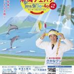 錦江湾潮風フェスタ開催!フリーマーケットが300店舗も!アクセスは?