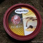 ハーゲンダッツ 華もち きなこ黒みつの再販キタ〜!実際に食べてみた!