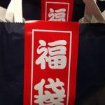 子供の雑貨福袋の人気は?イオン鹿児島の福袋(2018)子供用を買ってみた!