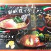 くら寿司のイタリアンが超美味かった!カルボナーラスパらッティとイタリアンチーズハンバーグ