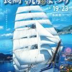長崎帆船まつり 2018にディズニーの仲間たちが来る〜!日程と駐車場は?