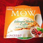 森永 mow エチオピアモカコーヒーが再販!美味しすぎる味とカロリーを調べてみた!