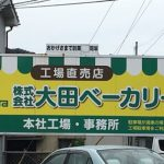 鹿児島 激安パン 太田ベーカリー・ルシャンベールのパンが人気♪